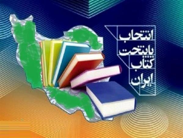 ارائه 30 طرح از ایلام به جشنواره پایتخت کتاب ایران