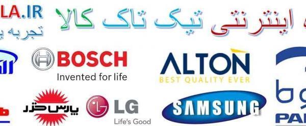 بهترین مارک (برند) لوازم خانگی و لوازم برقی کوچک ایرانی در دنیا در 2020 و 2021